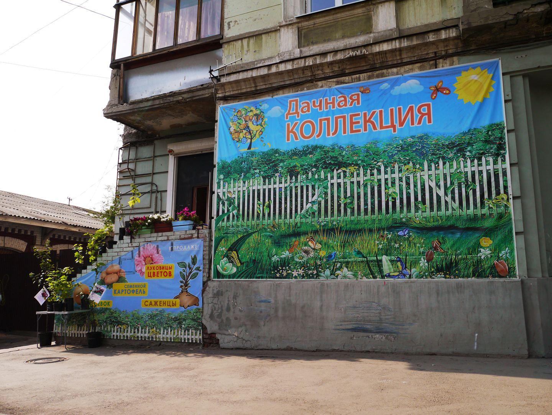 Дачный Магазин В Самаре Каталог