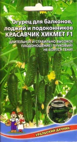 krasavchik-khikmet