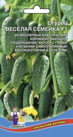 ogurec-veselaya-semeyka-f1