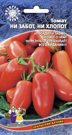 tomat-ni-zabot-ni-khlopot
