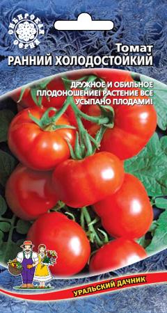 tomat-ranniy-kholodostoykiy