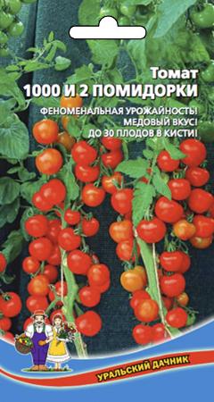 tomat-1000-i-2-pomidorki