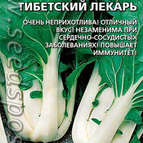 58314cd28db63_kapusta_kitayskaya_tibetskiy_lekar_ud-850