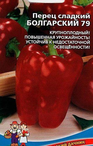 bolgarskiy