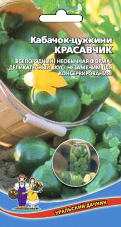 kabachok-cukkini-krasavchik