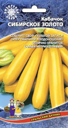kabachok-sibirskoe-zoloto