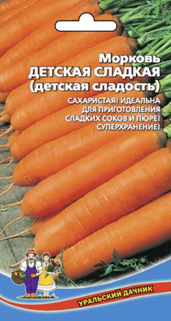 morkov-detskaya-sladkaya-new-new-new