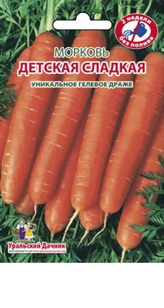 morkov-detskaya-sladkaya-new