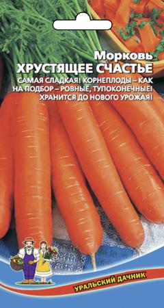 morkov-hrustyaschee-schaste