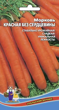 morkov-krasnaya-bez-serdceviny