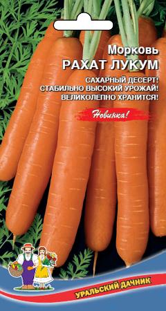 morkov-rahat-lukum