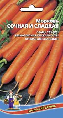 morkov-sochnaya-i-sladkaya