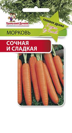 morkov-sochnaya-sladkaya