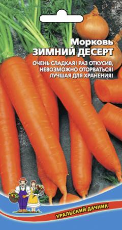 morkov-zimniy-desert