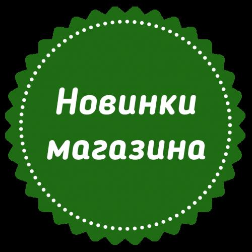 Новинки магазина