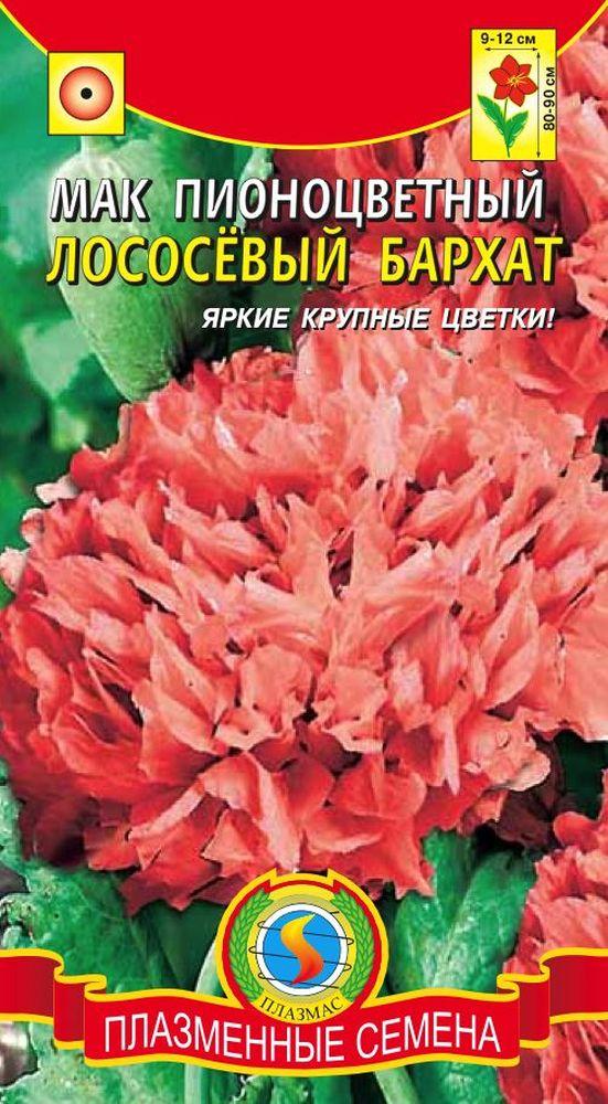 mak-pionocvetnyy-lososyovyy-barkhat