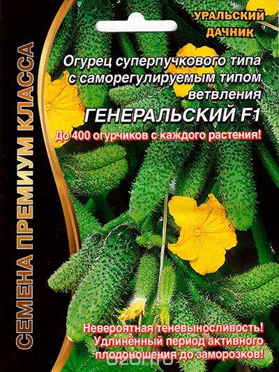 ogurec-generalskiy-f1