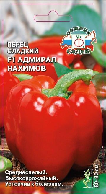 perec-admiral-nakhimov