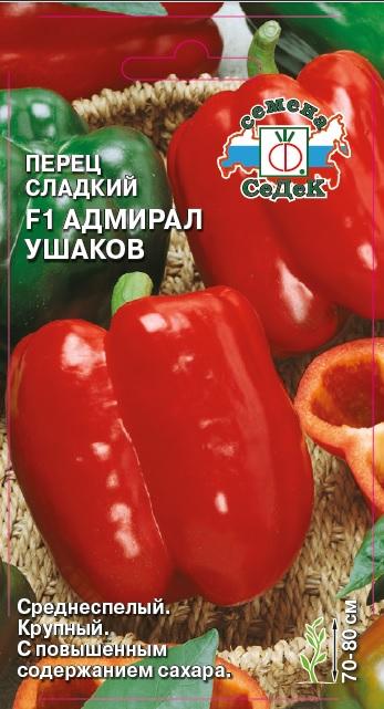perec-admiral-ushakov