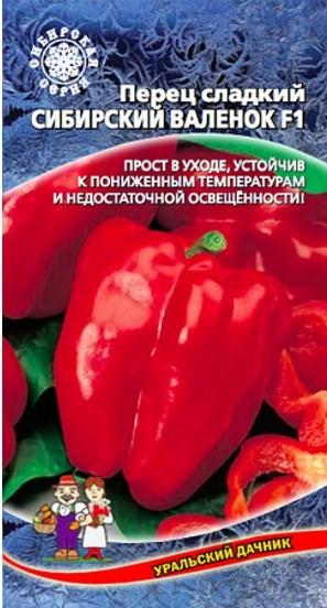 perec-sladkiy-sibirskiy-valenok