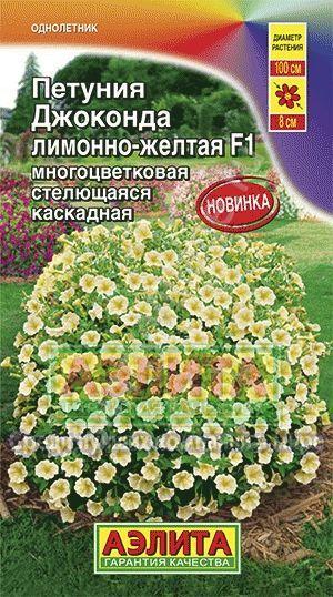 petuniya-dzhokonda-limonno-zheltaya-ayeli