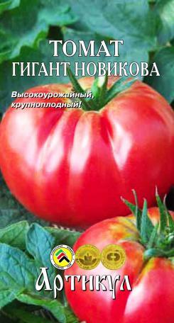 tomat-gigant-novikova-01-g-artikul