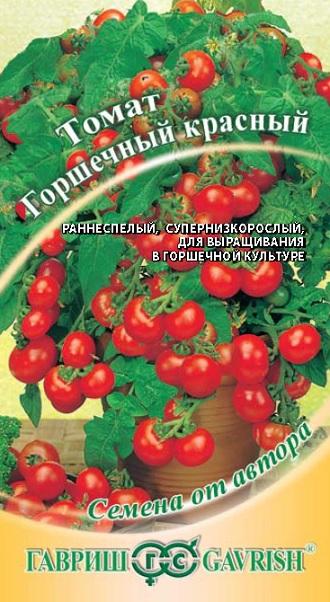 tomat-gorshechnyy-krasnyy