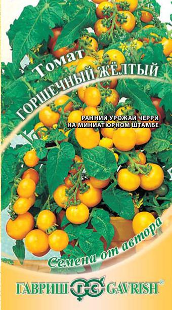 tomat-gorshechnyy-zheltyy