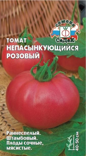 tomat-nepasynkuyushhiysya-rozovyy