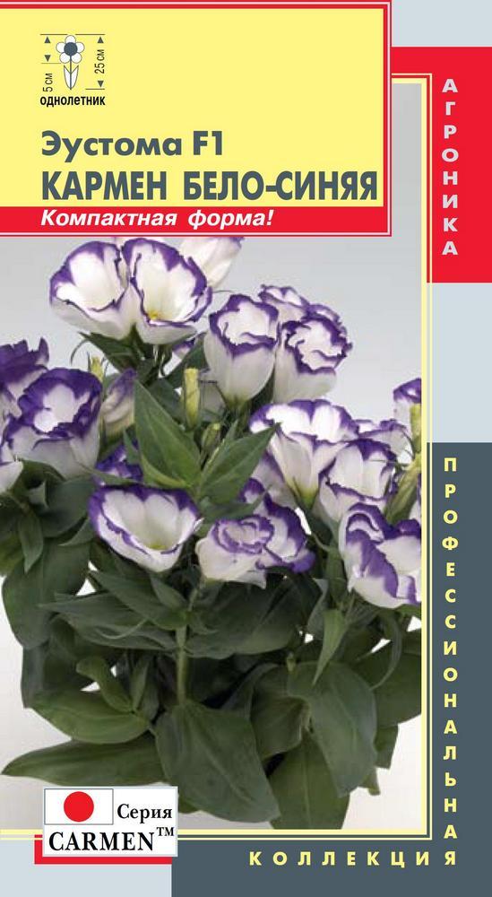 yeustoma-f1-karmen-seriya-carmen-belo-sinyaya-pl