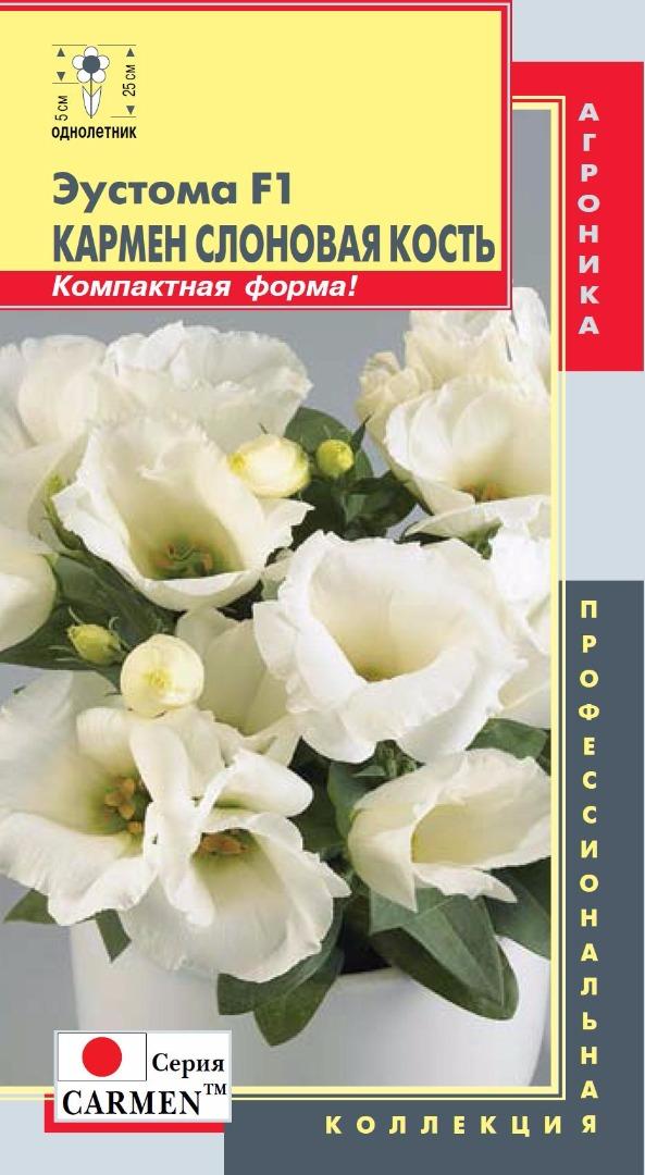 yeustoma-f1-karmen-seriya-carmen-slonovaya-kos
