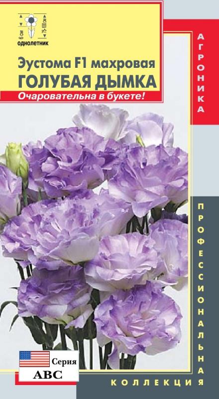 yeustoma-f1-seriya-abc-golubaya-dymka-plaz