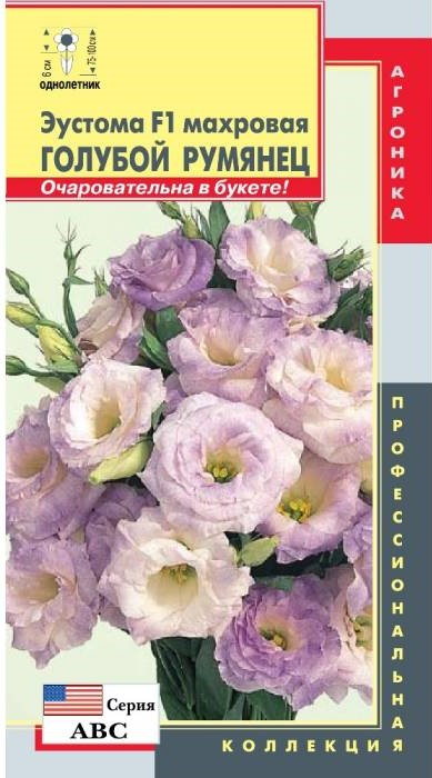yeustoma-f1-seriya-abc-goluboy-rumyanec-plaz