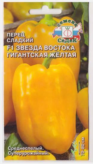 perec-sladkiy-zvezda-vostoka-zheltaya-g