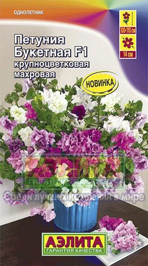 petuniya-buketnaya-krupnocv-makh-smes-a
