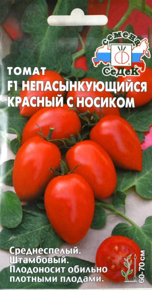 tomat-nepasynkuyushhiysya-krasnyy-s-nosi