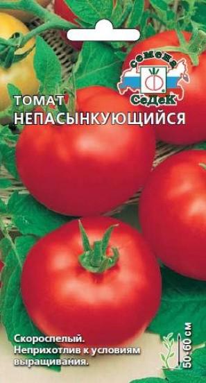 tomat-nepasynkuyushhiysya