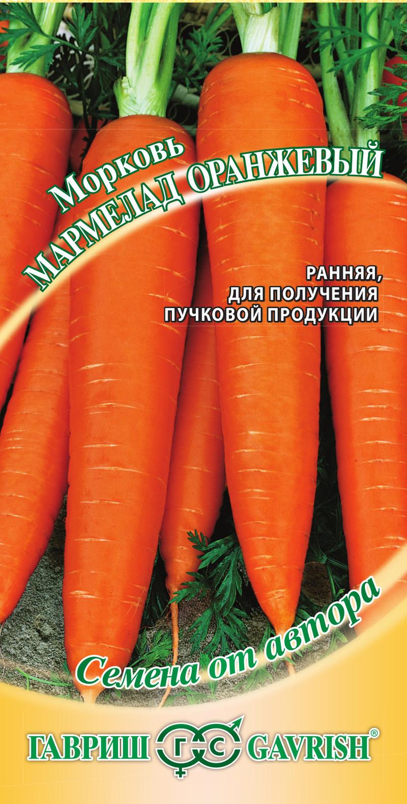 morkov-marmelad-oranzhevyy-f1-ud