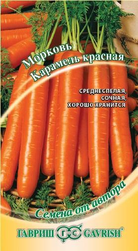 morkov-karamel-krasnaya-2gr-n15-gavrish