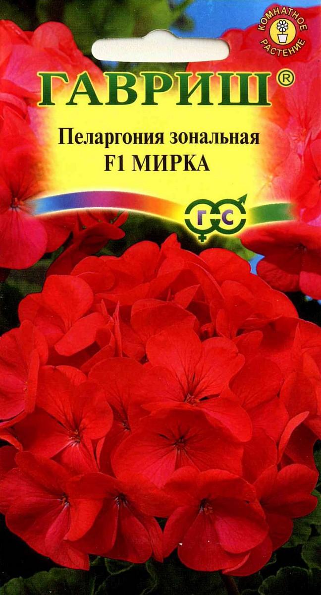 pelargoniya-zonalnaya-mirka-f1-gavrish