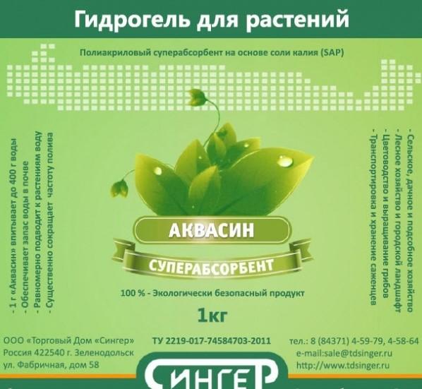 astrahan-gidrogel_akvasinagro_vlagouderzhivayuschaya_dobavka_v_pochvu_dlya_rasteniy_852043