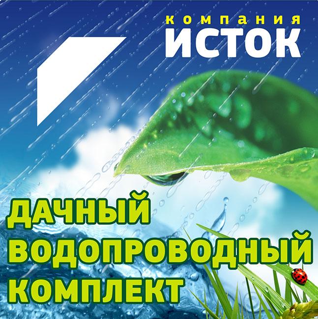dachnyy-vodoprovodnyy-komplekt-dvk-25
