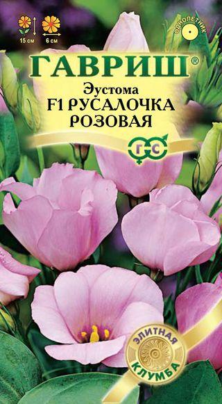 yeustoma-rusalochka-rozovaya-gavrish