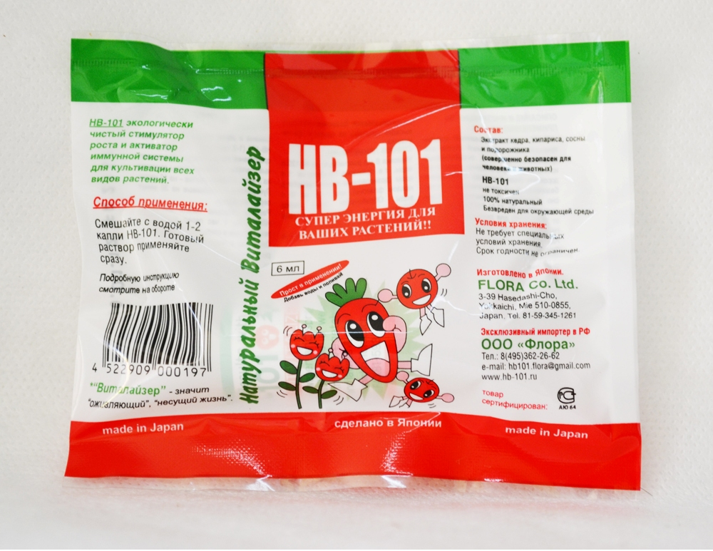 hb101-6ml-2