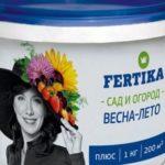fertika-plyus-vesna-leto-149510267012