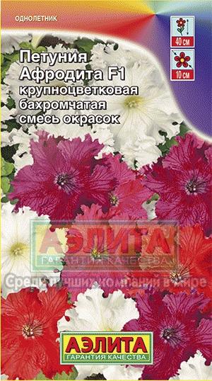 Петуния Афродита F1 крупноцветковая бахромчатая, смесь 10шт(Аэлита)