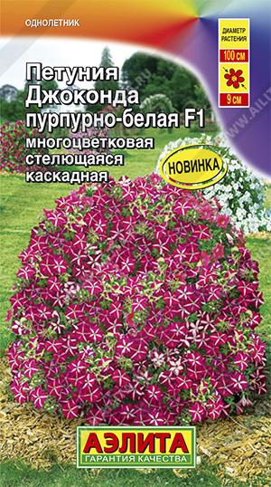 Петуния Джоконда пурпурно-белая 10шт( Аэлита)