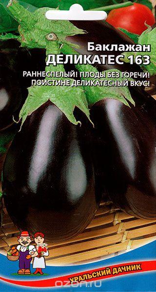 Баклажан Деликатес 163 (УД)