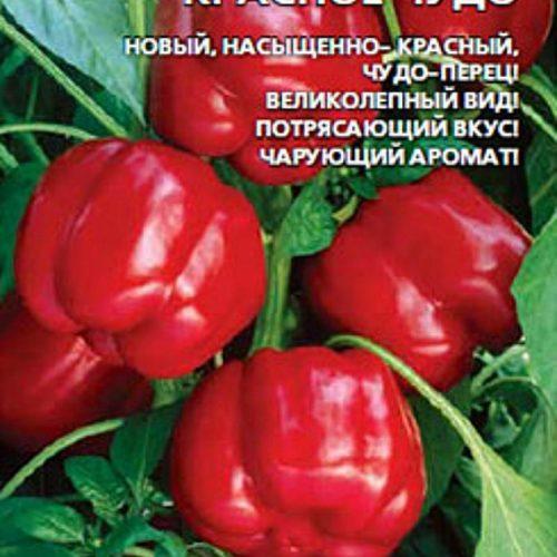 Перец сладкий Красное Чудо (УД) Новинка!!!