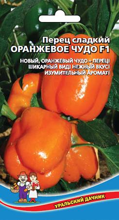 Перец сладкий Оранжевое Чудо (УД) Новинка!!!